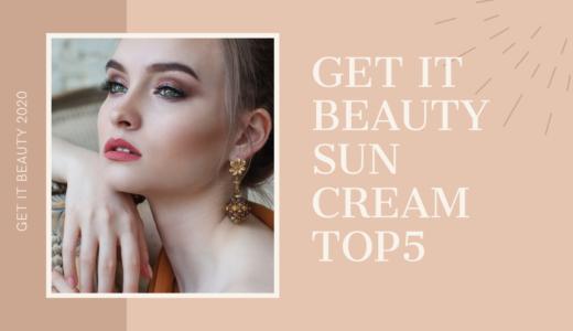 【Get it beauty 2020】絶対焼かない! 韓国おすすめ日焼け止めランキング10選