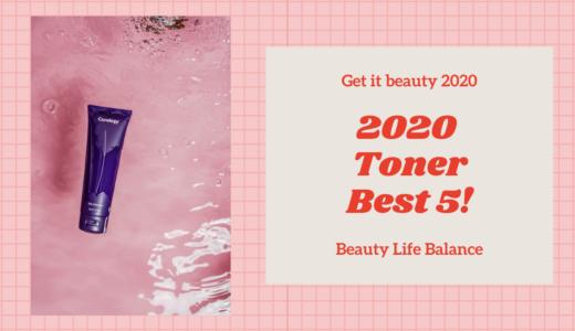 【Get it beauty 2020】スキンケアの基礎! 韓国コスメおすすめ化粧水(トナー)5選
