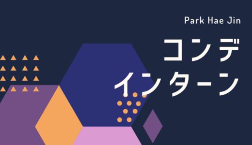 パク・ヘジン主演! 韓国ドラマ「コンデインターン(原題)」9月日本初放送!