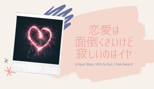 韓国ドラマ「恋愛は面倒くさいけど寂しいのはイヤ(原題)」の見どころを紹介♡