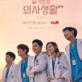 6/17(木)からシーズン2放送中! Netflixで配信中の韓国ドラマ「賢い医師生活」
