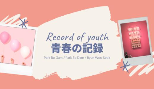パク・ボゴム主演♡最新韓国ドラマ「青春の記録」Netflixで配信スタート!