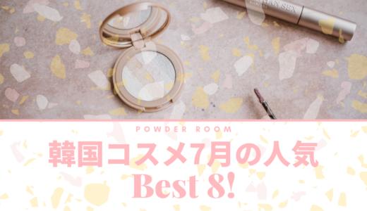 【2020夏コスメ】3CE、LANEIGEなど人気ブランドの新作韓国コスメ8選をチェック!