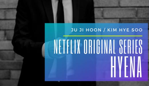 キム・ヘス×チュ・ジフンW主演♡韓国ドラマ「ハイエナ~弁護士たちの生存ゲーム~」Netflixで配信中!