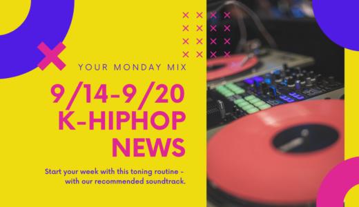 H1GHR MUSIC、punchnello、Coogie…今週の韓国ヒップホップ新譜情報(9月14日〜20日)