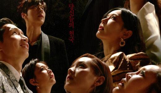 話題の韓国ドラマ「ペントハウス1〜3」のあらすじ・キャスト・視聴率などをチェック!