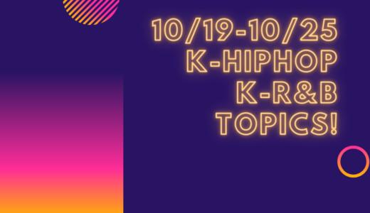 Crush、ウ・ウォンジェ、SAAY…韓国ヒップホップ新曲リリース情報(10月19日〜25日)