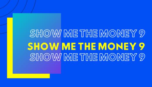 2021年1月日本放送!Mnet韓国ヒップホップサバイバル番組「SHOW ME THE MONEY9」最新情報まとめ(出演者、合格・脱落者など)