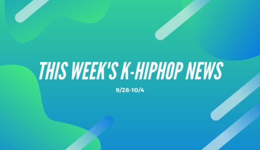 Nucksal(ノクサル)、GIRIBOY…今週の韓国ヒップホップ新譜をチェック(9月28日〜10月4日)