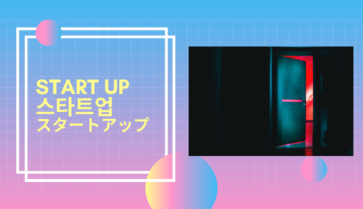 スジ&ナム・ジュヒョク主演♡Netflix韓国ドラマ「スタートアップ:夢の扉」あらすじ・キャスト・視聴率などをチェック!