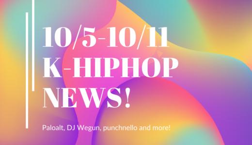 Paloalto、DJ Wegun、OHHYUK…今週の韓国ヒップホップ新譜情報(10月5日〜11日)