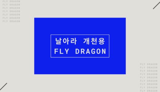 クォン・サンウ主演♡韓国ドラマ「飛べ小川の竜(原題)」あらすじ/キャスト/視聴率などを紹介