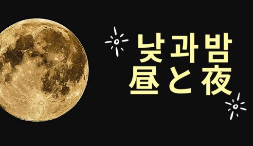 ナムグン・ミン主演♡韓国ドラマ「昼と夜(原題)」あらすじ・キャスト・視聴率などをご紹介