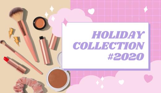 【2020冬コスメ】韓国コスメ2020ホリデーコレクション、クリスマスコフレ情報まとめ♡随時更新中!