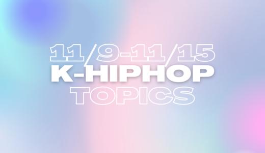 The Quiett、CHANGMO、Loco…注目の韓国ヒップホップ新曲リリース情報(11月9日~11月15日)