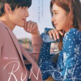 イム・シワン主演! Netflix韓国ドラマ「それでも僕らは走り続ける(韓国語原題:Run On)」あらすじ・キャスト・視聴率など