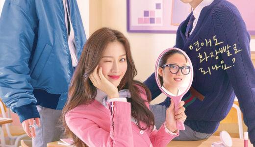 大人気ウェブトゥーンをドラマ化♡韓国ドラマ「女神降臨(原題)」あらすじ、キャスト、視聴率情報などまとめ