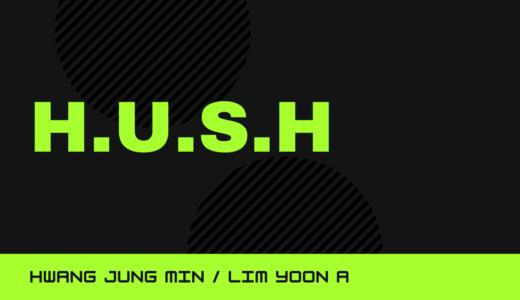 ユナ(少女時代)主演♡韓国ドラマ「HUSH」あらすじ・キャスト・視聴率などまとめ