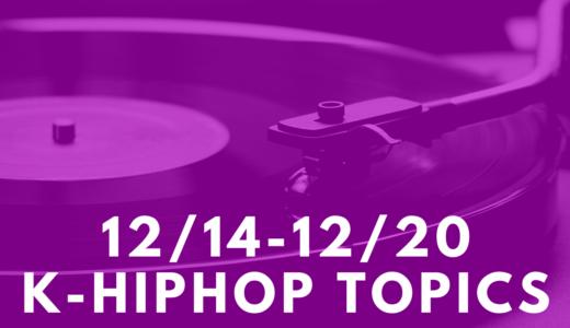 SHOW ME THE MONEY 9 Final、LEEHI…注目の韓国ヒップホップ新曲リリース情報(12月14日~12月20日)