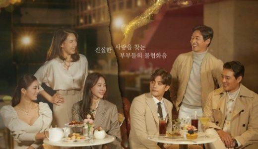 ソンフン主演の話題作!Netflix韓国ドラマ「結婚作詞 離婚作曲」あらすじ・キャスト・視聴率など情報まとめ