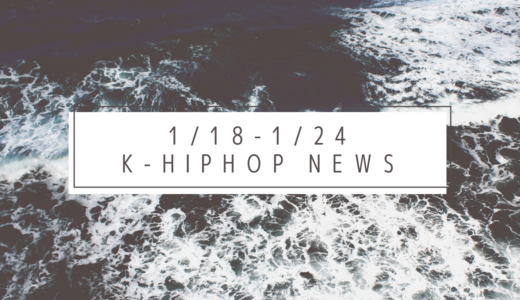 EPIK HIGH、MOMMYSON、OLNL…注目の韓国ヒップホップ新曲8選(1月18日~1月24日)