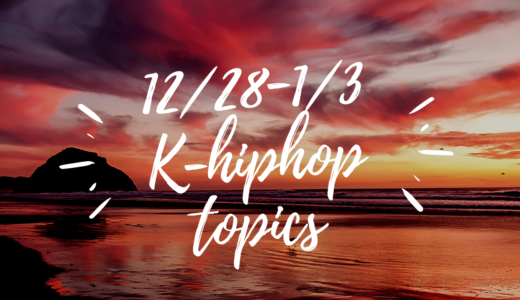 GroovyRoom×Hoody、D.Ark、Leellamarz…注目の韓国ヒップホップ新曲リリース情報(12月28日~1月3日)