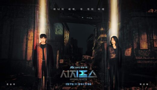 パク・シネ主演♡Netflix韓国ドラマ「シーシュポス: The Myth」あらすじ・キャスト・視聴方法などまとめ
