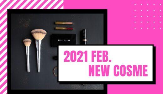 【2021春コスメ】韓国コスメ2月の新作まとめ