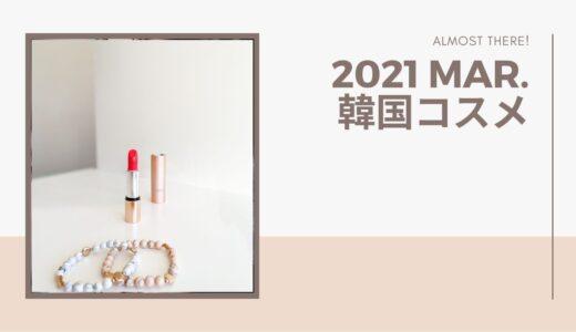 【2021春コスメ】韓国コスメ3月の新作まとめ♡随時更新中!